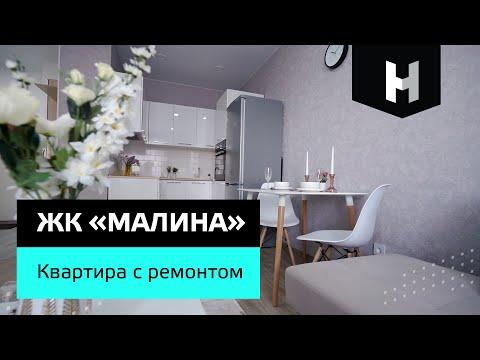Embedded thumbnail for ЖК Малина Новороссийск