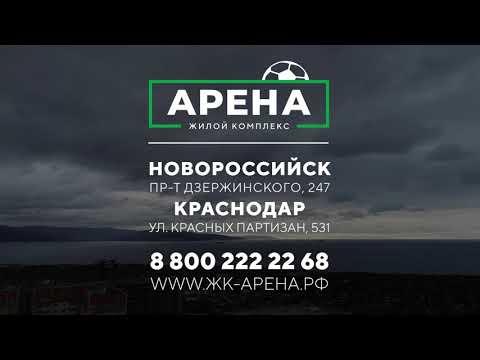 Embedded thumbnail for ЖК Арена Новороссийск